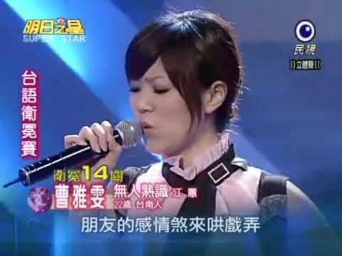 張清芳_無人熟識(2010康熙)   Doovi