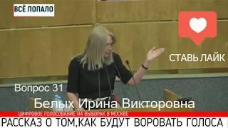 Смотреть видео Как будут воровать голоса на выборах мэра Москвы. ЦИФРОВОЕ ГОЛОСОВАНИЕ онлайн