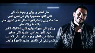 balti ytim paroles بلطي - يتيم بالكلمات