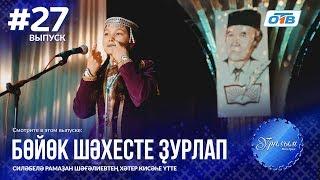 Уралым #27 | Март 2018 (ТВ-передача башкир Южного Урала)