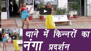 Hijra -Transgender | Protest Against Police | kinnar ki ladai | Third gender