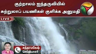 குற்றாலம் ஐந்தருவியில் சுற்றுலாப் பயணிகள் குளிக்க அனுமதி   kutralam water falls