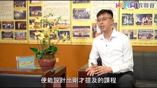 Publication Date: 2020-06-17 | Video Title: 【專訪優秀教師選舉得獎者吳壁堅老師】