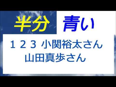 半分青い 123話 小関裕太さんと山田真歩さん、原田知世さんと余貴美子さん