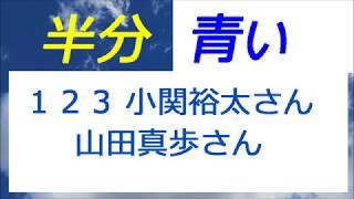 半分青い 123話 小関裕太さんと山田真歩さん、原田知世さんと余貴美子さん 余貴美子 検索動画 11