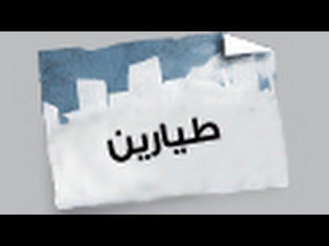 Roya رؤيا - MOHAMMAD LAHHAM - (نكت طيارين - نكت شو...