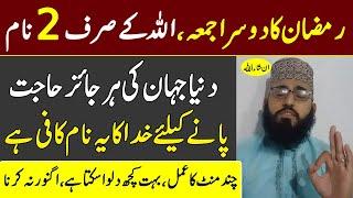 Ramzan Ka Dusra Jumma Mubarak Allah Ke 2 Ism Mubarak Ka Wazifa | Har Hajat Pane Ke Liye