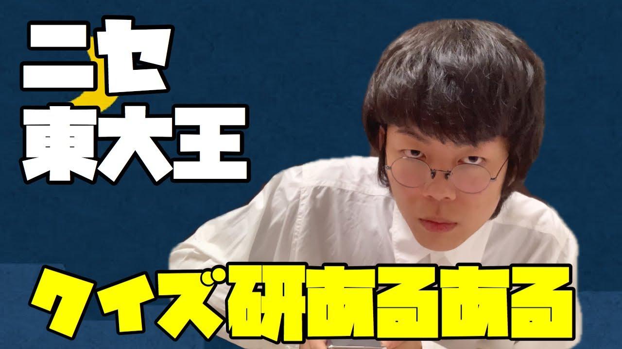 【ニッチ】東大生が教えるクイズ研究会あるある