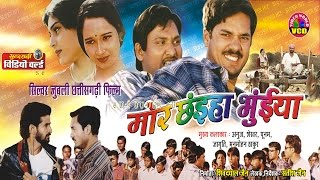 Mor Chaiya Bhuiya - Super Hit Chhattisgarhi Movie - Full Movie In 1 Track