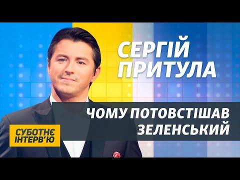 Сергій Притула: Якщо піду в мери, візьму в команду не «Вар'яти-шоу»
