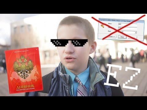 Как обмануть школу?