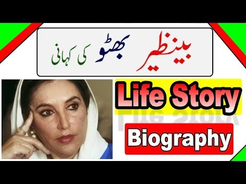 Benazir Bhutto  Life Story   Pakistani politician  Benazir Bhutto ki Kahani in Urdu Hindi