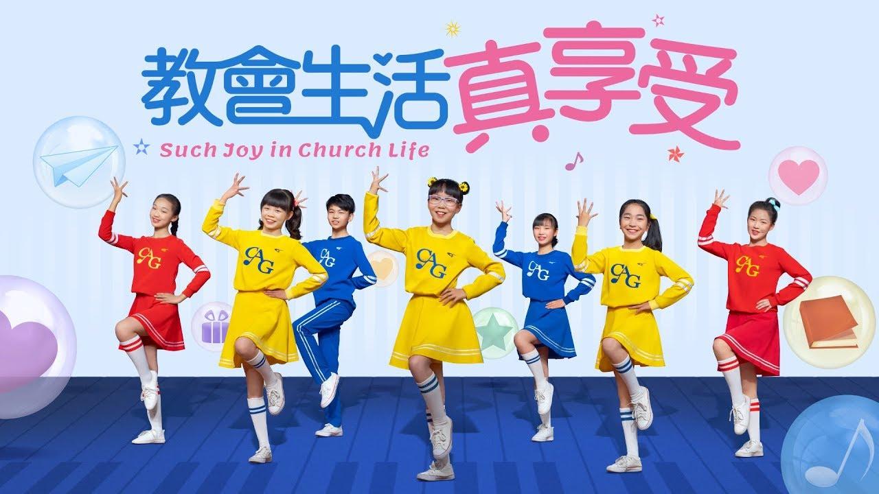 西班牙赞美诗歌《教会生活真享受》【儿童舞蹈】