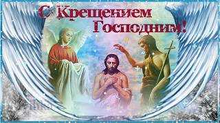 Крещение Господне Народные обычаи Красивое видео поздравление с Крещением Господним