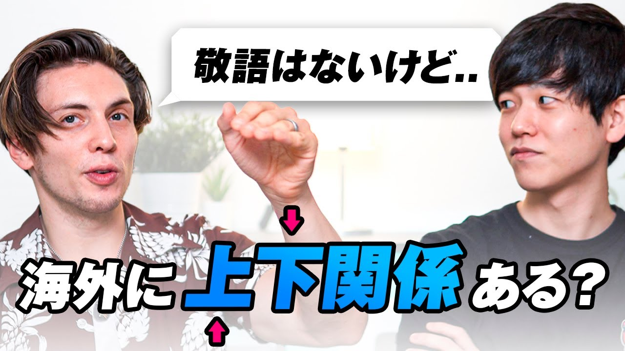 【海外に上下関係ある?】日本で芸人になったアメリカ人と話してみた