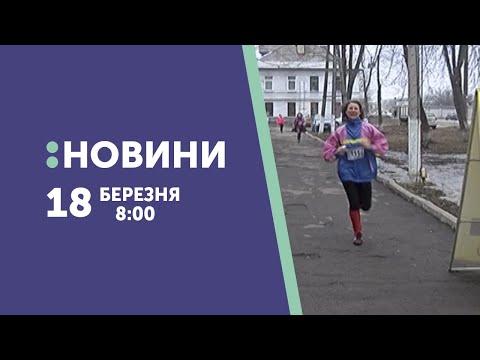 UA:СУМИ: 18.03.2019. Новини. 8:00
