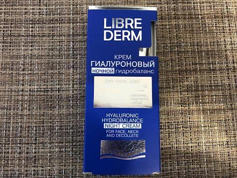 Покупки с рынка,купила крем LIBRE DERM гиарулоновый.