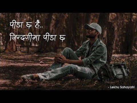 Pida Chha Hai Jindagi Ma | पीडा छ है जिन्दगीमा पीडा छ | Lekhu Sahayatri | Official Song