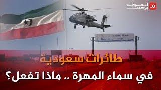 شاهد ... طائرات سعودية في سماء المهرة.. ماذا تفعل؟