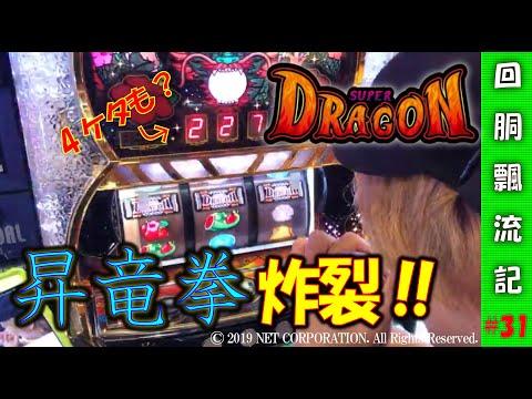 【回胴飄流記#31】最新台のスーパードラゴンでしょーりゅーけーんっ!【パチスロ生放送】