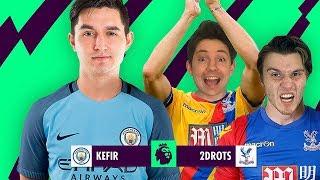 КУБОК ФИФЕРОВ | KEFIR VS 2DROTS
