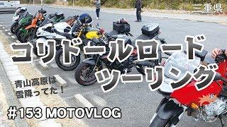 -Motovlog- #153 コリドールロードツーリング! Triumph Street Triple R 675【モトブログ】