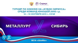 Хоккейный матч. 19.09.19. Металлург - Сибирь