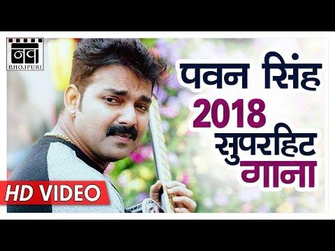 PAWAN SINGH 2018 का सुपरहिटनया गाना - Bhojpuri Hit Songs - Nav Bhojpuri