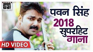 PAWAN SINGH 2018 का सुपरहिट नया गाना Bhojpuri Hit Songs Nav Bhojpuri