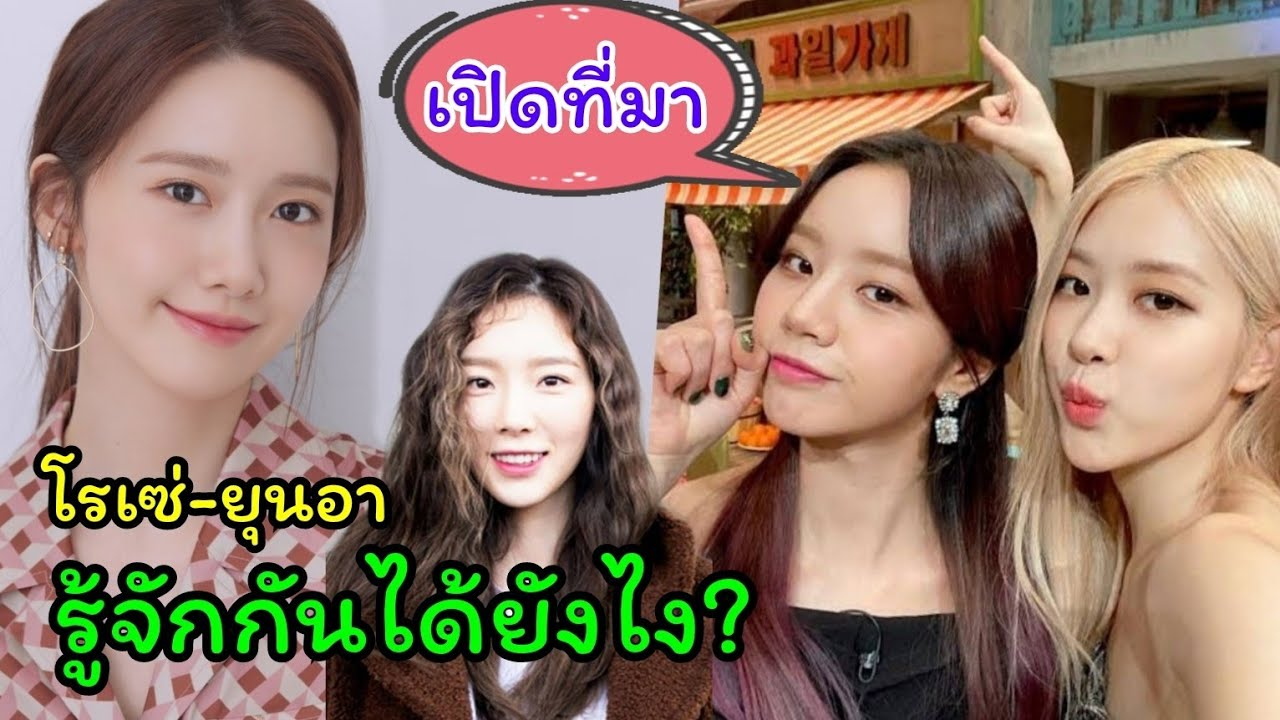 โรเซ่ กับ ยุนอา girls generation รู้จักกันได้ยังไง กับข่าวลือเดินด้วยกันในห้างที่เกาหลี
