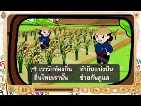 สื่อการเรียนรู้วิชา ภาษาไทย  ชั้น ป. 1  เรื่อง  รักเมืองไทย