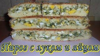 Заливной пирог с зеленым луком и яйцом. Рецепт заливного теста. Пирог с зеленью и яйцами
