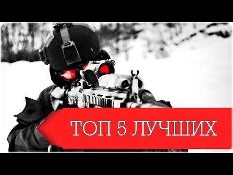 ТОП 5 лучших игр про снайперов - Снайперские игры (+ССЫЛКИ НА СКАЧИВАНИЕ)