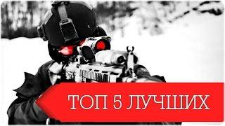 ТОП 5 лучших игр про снайперов - Снайперские игры