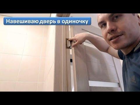 Как навесить межкомнатную дверь в одиночку