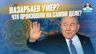 Назарбаев умер! Что происходит в Казахстане