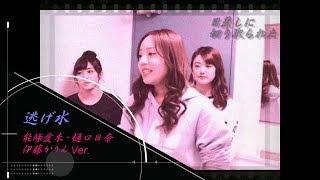 「逃げ水」を能條愛未・樋口日奈・伊藤かりんの3人が歌っています。3人...