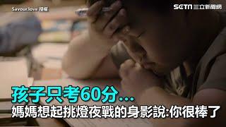 孩子只考60分…媽媽想起挑燈夜戰的身影說:你很棒了|三立新聞網SETN.com