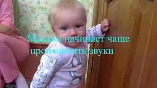 Ребенок 9 месяцев. I Мамули и детки