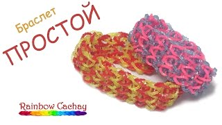 Плетение простого широкого браслета из резинок Rainbow Loom Bands. cachay.video Плетение из резинок.