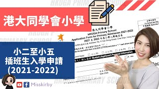 Publication Date: 2021-04-08 | Video Title: 【2021-2022港大同學會小學P2-P5插班申請】必睇!