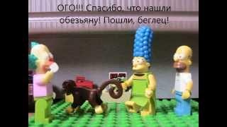 Лего-Мультик Симпсоны 2(, 2014-06-05T13:07:29.000Z)