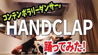 【HANDCLAP】コンテンポラリーダンサーが、2週間で10kg痩せるダンス踊ってみた
