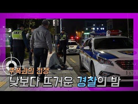 """[눈TV]""""욕해도 참아야죠""""…홍대 밤거리 지키는 경찰들"""