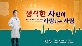 복음 찬양 뮤직비디오 <정직한 자만이 사람다운 사람>