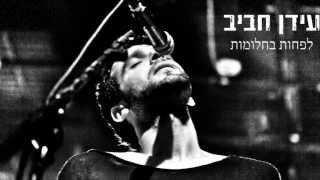 עידן רפאל חביב - לפחות בחלומות - Idan Rafael Haviv