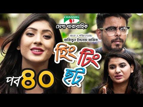 হিং টিং ছট | Episode -40 | Comedy Drama Serial | Siam | Mishu | Tawsif | Sabnam Faria | Channel i TV