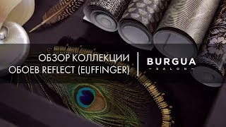 Обзор коллекции обоев Reflect от производителя Eijffinger