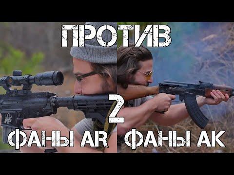 Фаны АК против фанов AR, часть II | Brandon Herrera на русском | Перевод Zёбры