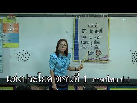 ภาษาไทย ป.1 แต่งประโยค ตอนที่ 1 ครูปรียานาถ สุขสวัสดิ์